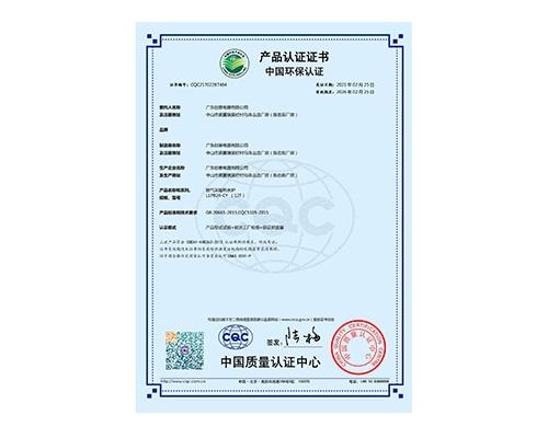 环保认证证书