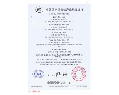 电壁挂炉3C国家强制性产品认证证书