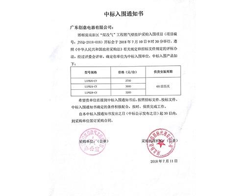 2018年冀南新区中标通知书