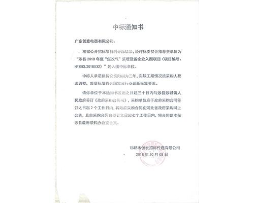 2018年涉县中标通知书