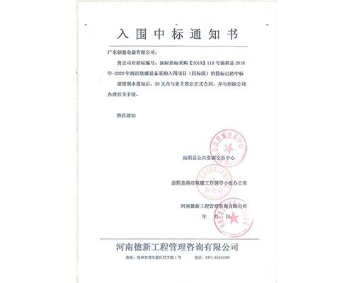 2018年汤阴县合同及中标通知书