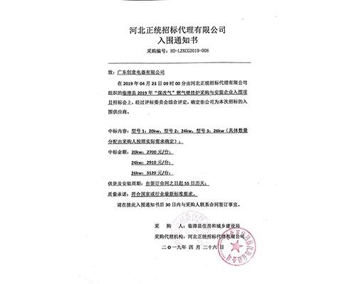 2019年临漳中标通知书