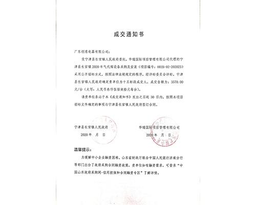 2020年宁津县长官镇中标通知书