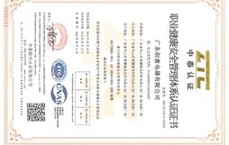 广东创意电器有限公司